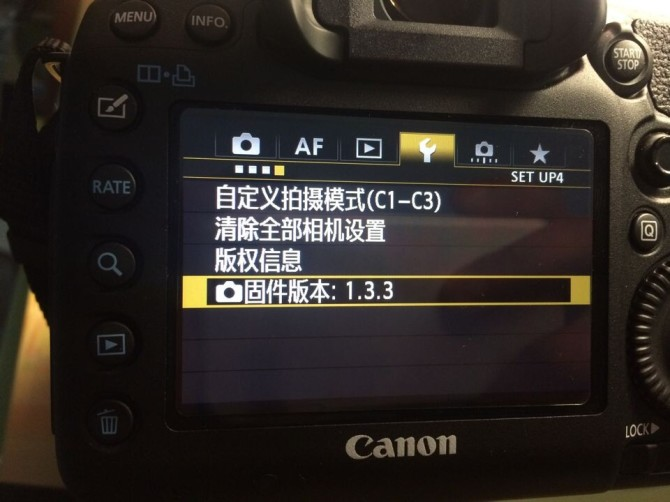 A photo of the new firmware version posted by 'skrull' on the Magic Lantern forums